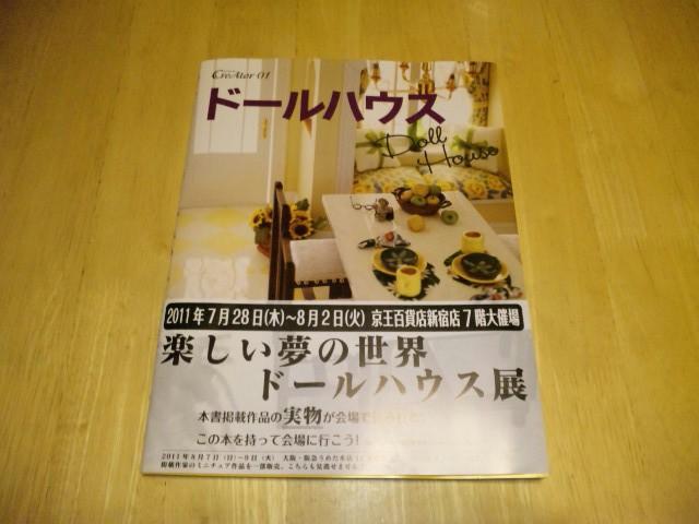 ドールハウスの本☆
