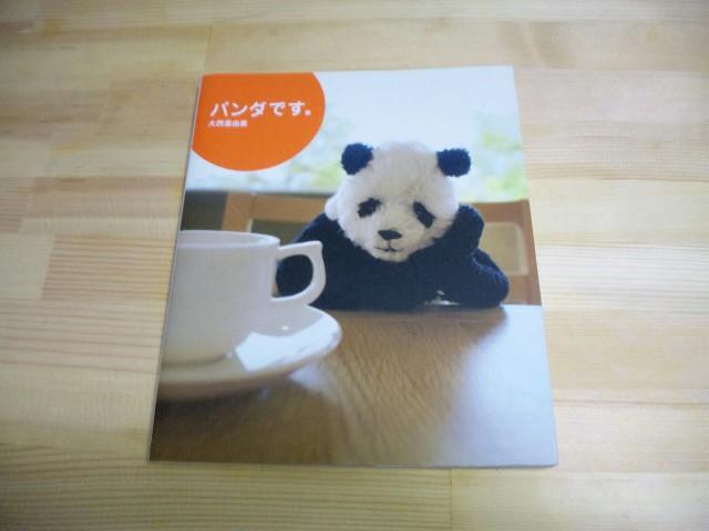 可愛い本☆